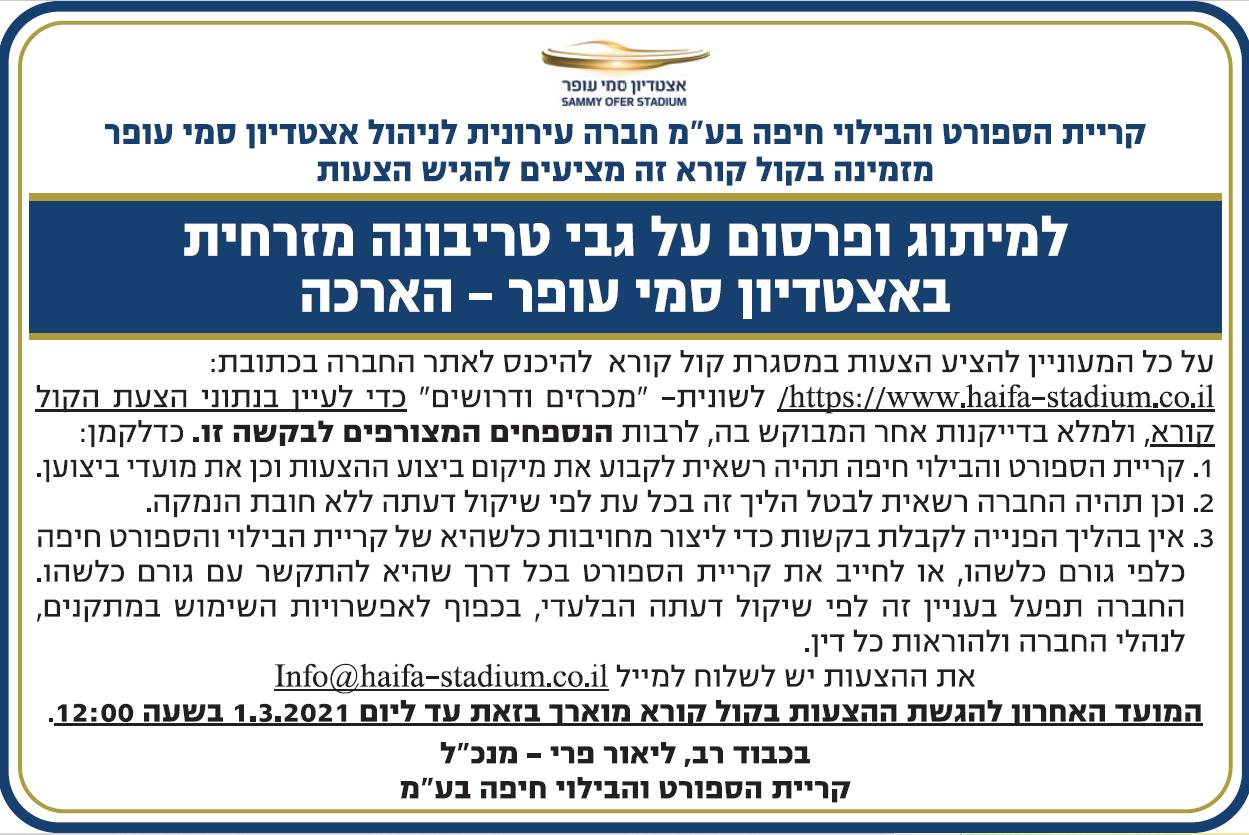פרסום מודעת קול קורא לפרסום ומיתוג באצטדיון סמי עופר חיפה בעיתון גלובס ובעיתון מעריב