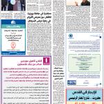 פרסום בעיתון אלקודס לדוגמא