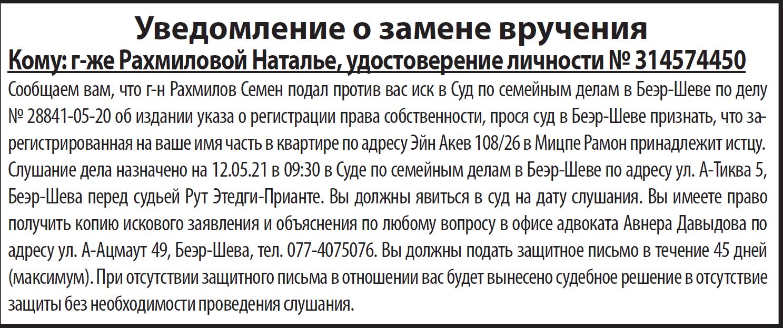 פרסום מודעה בשפה הרוסית בעיתון וסטי, בעיתון נובסטי, בעיתון הפוכה ובעיתון ספוטניק