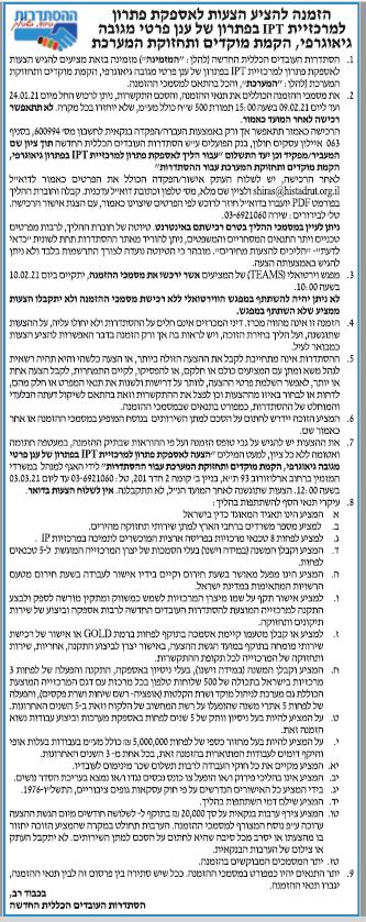 פרסום מודעת מכרז להסתדרות העובדים בעיתון מעריב, בעיתון דה מרקר ובעיתון ישראל היום
