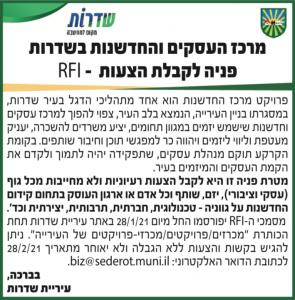 פרסום מודעת RFI לעיריית שדרות בעיתון מעריב, בעיתון גלובס ובעיתון דה מרקר