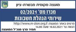 פרסום מודעת מכרז להנהלת חשבונות במבשרת ציון בעיתון מעריב ובעיתון ישראל היום