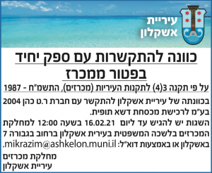 פרסום מודעת מכרז למכסחת דשא לעיריית אשקלון בעיתון מעריב ובעיתון ידיעות אחרונות