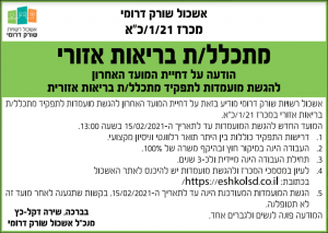 פרסום מודעת מכרז למתכלל/ת בריאות איזורי לאשכול שורק דרומי בעיתון ישראל היום, בעיתון מעריב ובעיתון גלובס