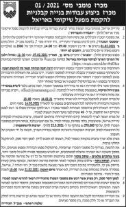 פרסום מודעת מכרז לעבודות בניה להקמת מפעל באריאל בעיתון ידיעות אחרונות, בעיתון הארץ ובעיתון יתד נאמן