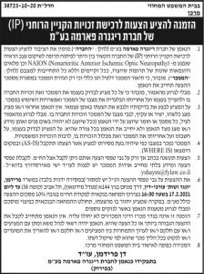 פרסום מודעת הזמנה להציע הצעות לרכישת זכויות קניין רוחני של חב׳ ריגנרה פארמה בע״מ בעיתון גלובס, בעיתון מעריב ובעיתון דה מרקר