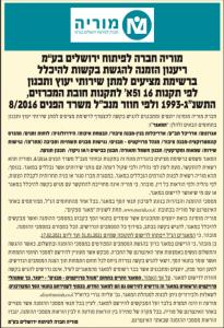 פרסום מודעה להקמת רשימת מציעים למוריה חברה לפיתוח ירושלים בע״מ בעיתון כל העיר, בעיתון בשבע ובעיתון מקור ראשון