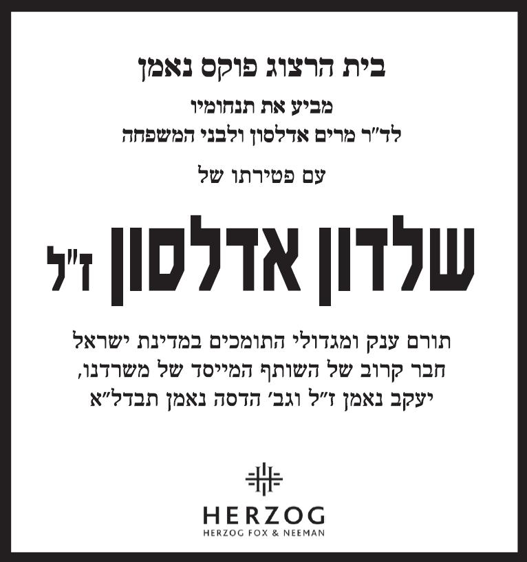 שלדון אדלסון מודעת אבל מהרצוג פוקס נאמן בעיתון ידיעות אחרונות, בעיתון גלובס ובעיתון ישראל היום