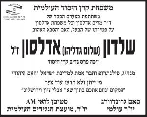 שלדון אדלסון זל מודעת אבל מקרן היסוד העולמית בעיתון ישראל היום