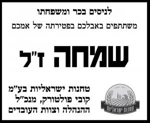 """שמחה בכר זל מודעת אבל מטעם חברת טחנות ישראליות בע""""מ בעיתון ידיעות אחרונות"""