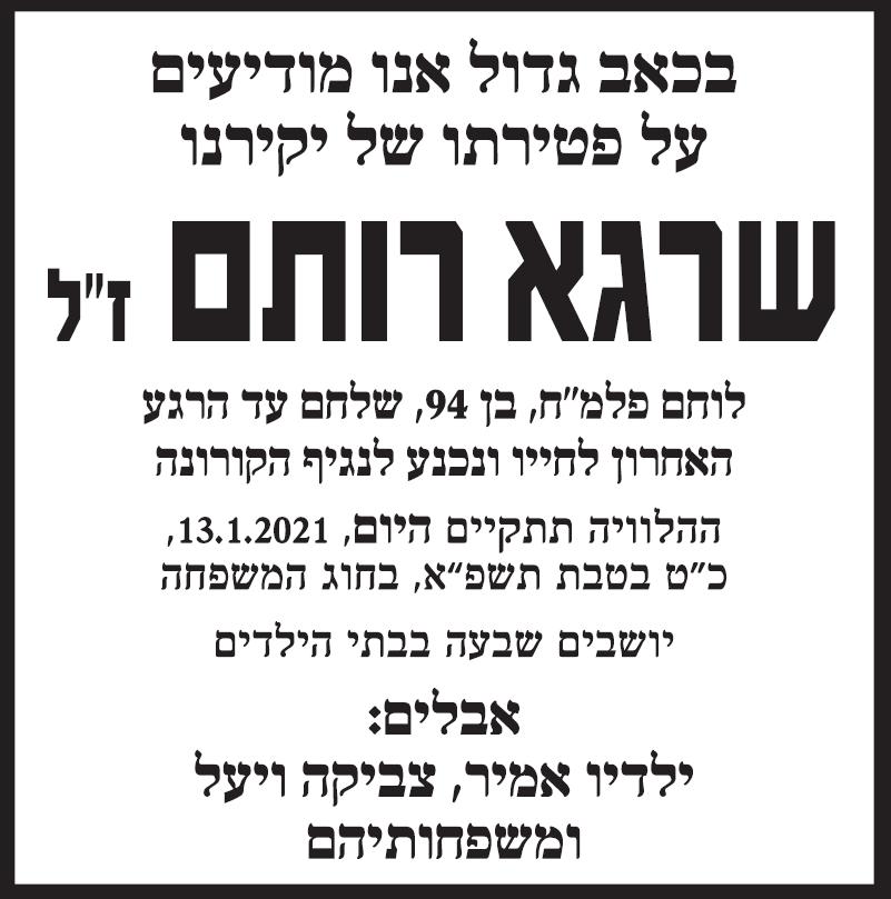 שרגא רותם זל מודעת אבל בעיתון ידיעות אחרונות ובעיתון ישראל היום
