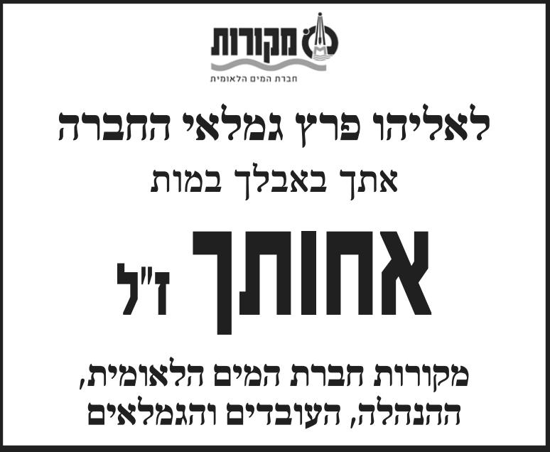 """פרסום מודעת אבל לאליהו פרץ במות אחותו ז""""ל, השתתפות באבל מחברת מקורות בעיתון ישראל היום"""