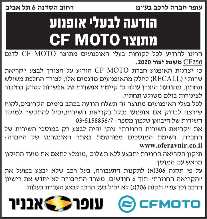 פרסום מודעת ריקול לבעלי אופנוע מתוצרת CF MOTO, היבואנית עופר אבניר בעיתון ידיעות אחרונות ובעיתון הארץ