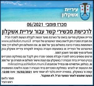 פרסום מודעת מכרז לרכישת מכשירי קשר עבור עיריית אשקלון בעיתון מעריב, בעיתון ישראל פוסט ובעיתון גלובס