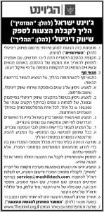 פרסום מודעת דרושים לספק שיווק דיגיטלי לג'וינט ישראל בעיתון הארץ ובעיתון כל אל עראב