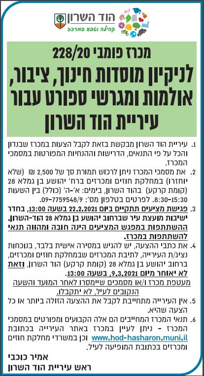 פרסום מודעת מכרז לניקיון מוסדות חינוך עבור עיריית הוד השרון בעיתון ישראל היום ובעיתון גלובס
