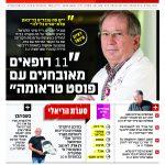 פרסום בעיתון ידיעות חיפה
