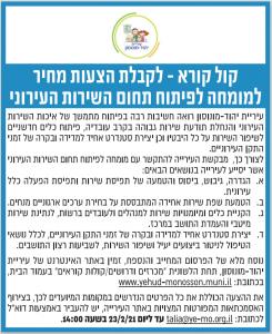 פרסום מודעת קול קורא למומחה לפיתוח תחום השירות העירוני בעיריית יהוד - מונסון בעיתון ישראל היום, בעיתון גל גפן ובעיתון השקמה