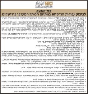 פרסום מודעת מכרז לביצוע עבודות הנדסיות במתחם הכותל המערבי בירושלים בעיתון מעריב, בעיתון כל העיר ובעיתון ידיעות ירושלים