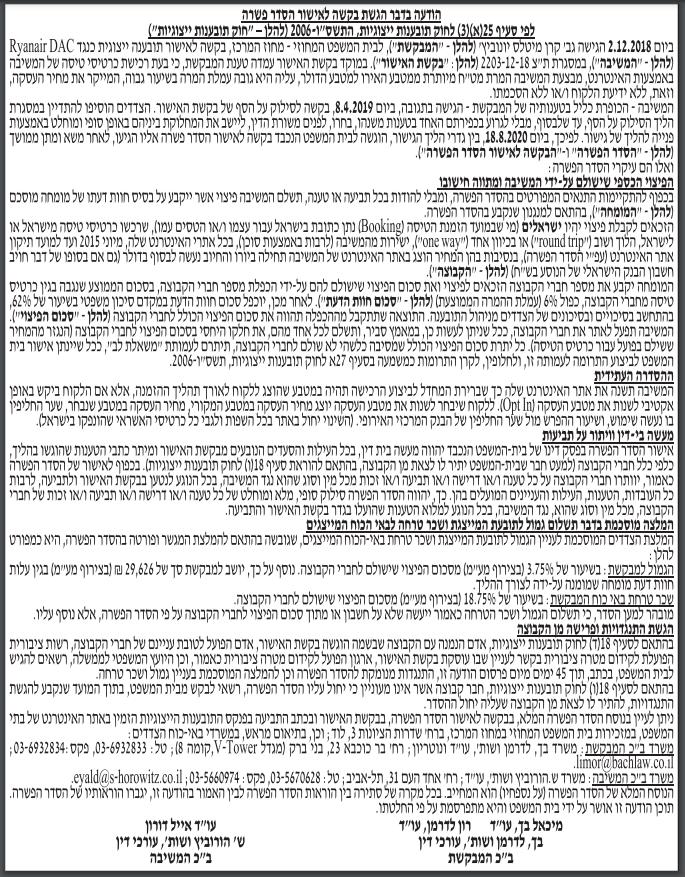 פרסום מודעת הסדר פשרה, בתביעה ייצוגית, מול חברת התעופה, לואו קוסט, ריינאייר בעיתון ישראל היום ובעיתון הארץ