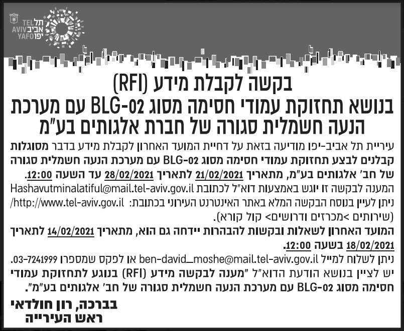 פרסום מודעת תקציר בקשה לקבלת מידע בדבר מסוגלות קבלנים לבצע תחזוקת עמודי חסימה בתל אביב בעיתון ידיעות אחרונות, בעיתון גלובס ובעיתון דה מרקר