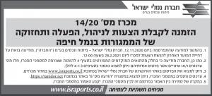 פרסום מודעת מכרז לניהול, הפעלה ותחזוקה של הממגורות בנמל חיפה בעיתון כלכליסט, בעיתון אל אחבר ובעיתון גלובס