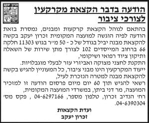 פרסום מודעת הקצאה למקרקעין לצרכי ציבור בזיכרון יעקב בעיתון ישראל היום ובעיתון גל גפן