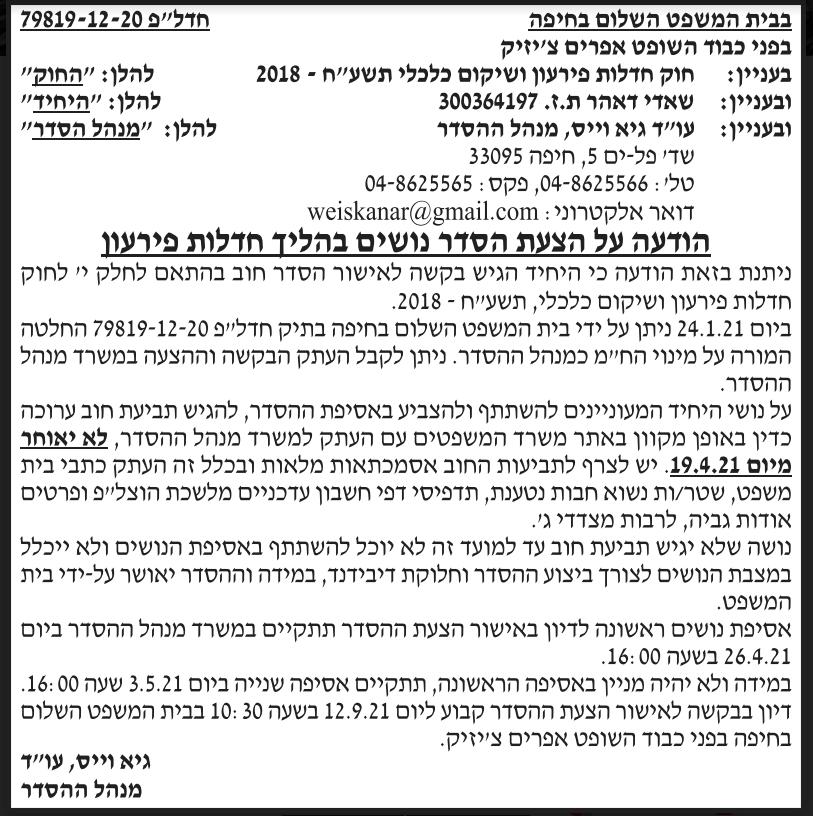 פרסום מודעת חדלות פרעון בעניין שאדי דאהר בעיתון ישראל היום ובעיתון אל סינארה