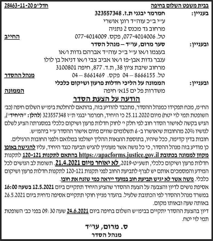 פרסום מודעת חדלות פרעון בעניין חמרמר יבגני בעיתון ישראל היום, בעיתון מעריב ובעיתון כלכליסט