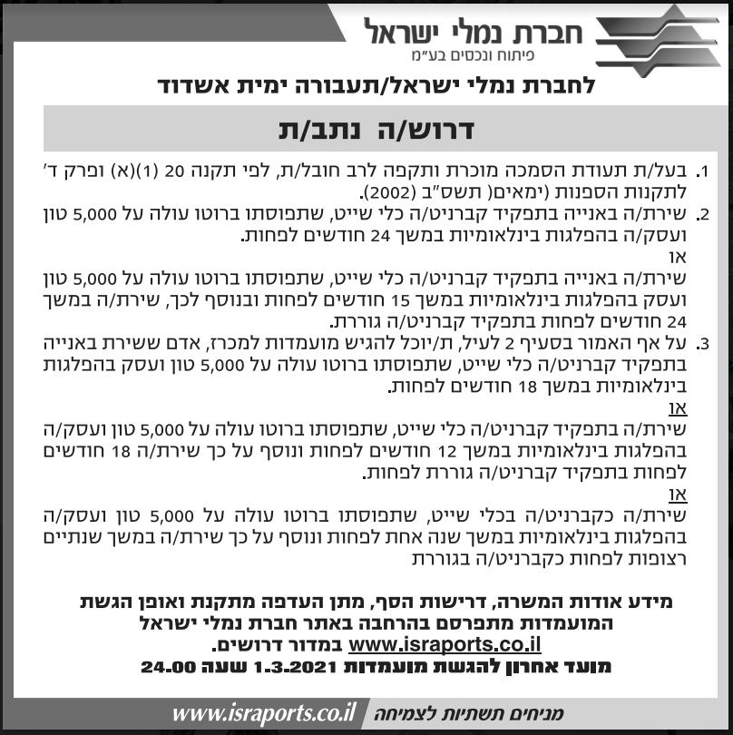 פרסום מודעת דרושים לנתב/ת לחברת נמלי ישראל/תעבורה ימית אשדוד בעיתון ידיעות אחרונות ובעיתון הארץ