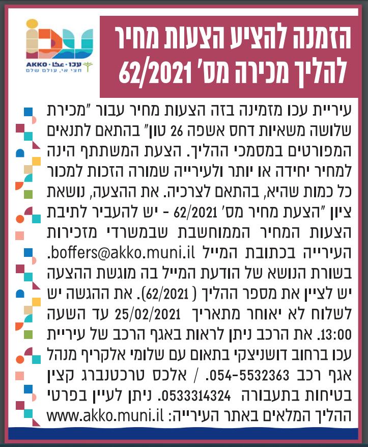 פרסום מודעת הזמנה להציע הצעות למשאיות אשפה בעיריית עכו בעיתון ישראל היום, בעיתון דה מרקר ובעיתון גלובס