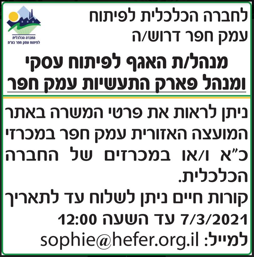 פרסום מודעת דרושים לפארק תעשיות עמק חפר בעיתון כלכליסט, בעיתון ידיעות אחרונות ובעיתון הארץ