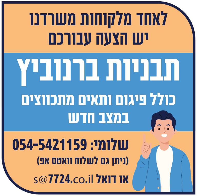 פרסום מודעה מסחרית למכירת תבניות ברנוביץ בעיתון ידיעות אחרונות, בעיתון גלובס ובעיתון כלכליסט