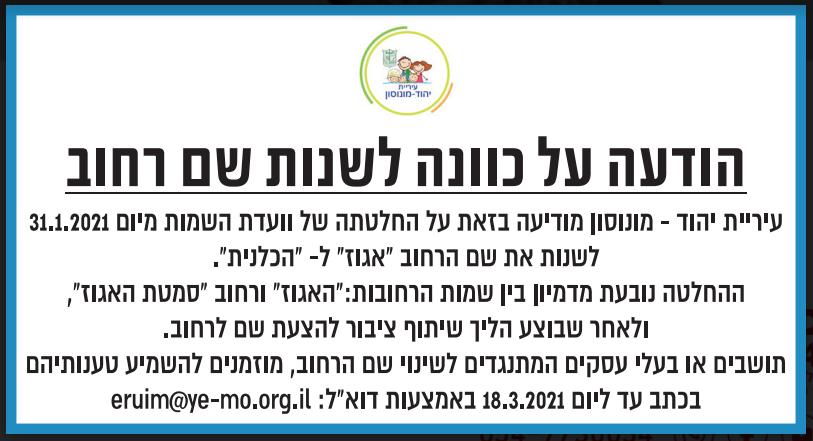 פרסום מודעת שינוי רחוב בעיריית יהוד מונסון בעיתון ידיעות אחרונות ובעיתון מעריב