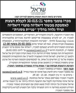פרסום מודעת מכרז לקבלת הצעות לאספקת מכשור, מוצרי וציוד נלווה לדיאליזה לחברת שראל בעיתון ישראל היום, בעיתון גלובס ובעיתון אלסינארה
