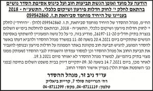 פרסום מודעה לפי סעיף 99 עבור עורך דין ניב זר, מנהל ההסדר בעיתון הארץ, בעיתון כלכליסט ובעיתון מעריב