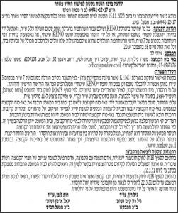פרסום מודעת הסכם פשרה למפעל הפיס בעיתון ישראל היום, בעיתון מעריב הבוקר ובעיתון אל סינארה
