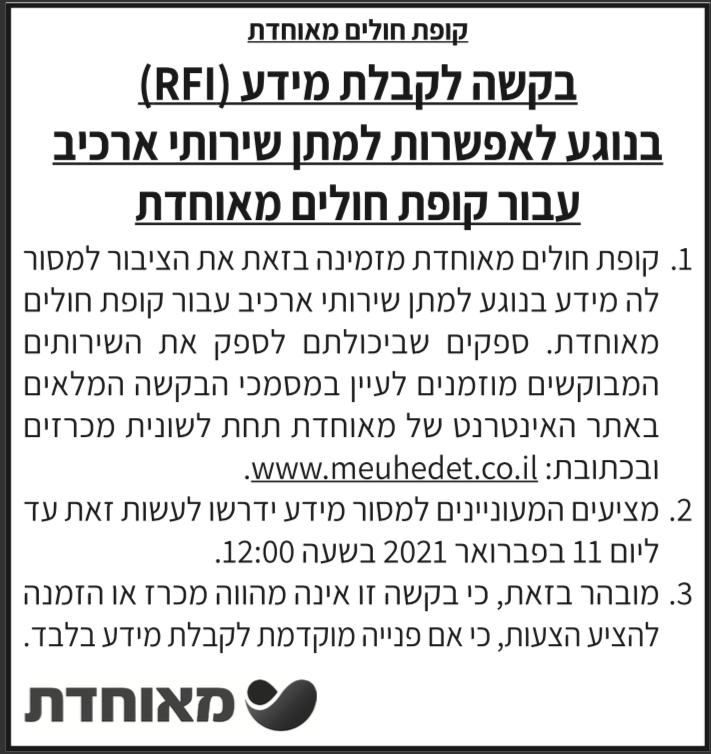 פרסום מודעת RFI למתן שירותי ארכיב עבור קופת חולים מאוחדת בעיתון מעריב, בעיתון כלכליסט ובעיתון אל סינארה
