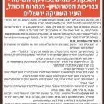 פרסום מודעה סטטוטורית להספקת פיגומים בפרויקטי שימור בעיר העתיקה בירושלים בעיתון גלובס, בעיתון מעריב ובעיתון הארץ