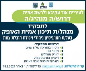 פרסום מודעת דרושים למנהל/ת תיכון אמית האופק בעיריית אור עקיבא ורשת אמית בעיתון ידיעות אחרונות ובעיתון ישראל היום