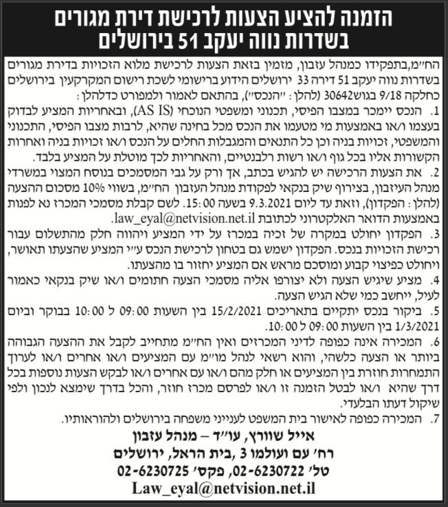 פרסום מודעת כונס נכסים לדירה בשדרות נווה יעקב בירושלים בעיתון ידיעות אחרונות, בעיתון גלובס ובעיתון ידיעות ירושלים