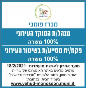 פרסום מודעת דרושים לתפקידים במוקד העירוני ובשיטור העירוני בעיריית יהוד- מונוסון בעיתון ידיעות אחרונות, בעיתון ישראל היום ובעיתון גלובס