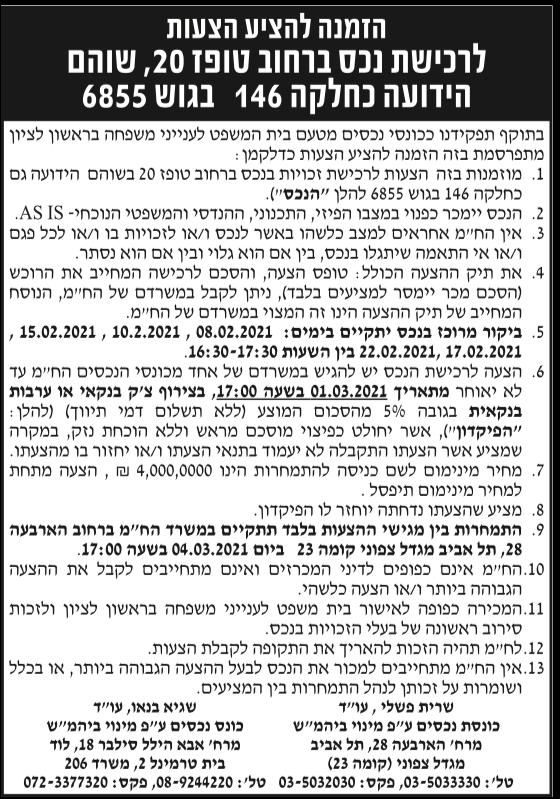 פרסום מודעת כונס נכסים לנכס ברחוב טופז בשוהם בעיתון ידיעות אחרונות, בעיתון גלובס ובעיתון ישראל היום
