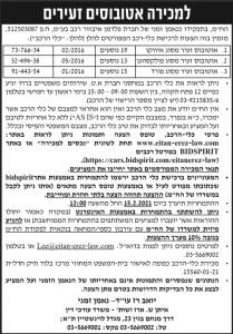 פרסום מודעת הזמנה להציע הצעות לרכישת אוטובוסים זעירים של חברת פלדמן איבזור רכב בע״מ בעיתון ישראל היום ובעיתון גלובס