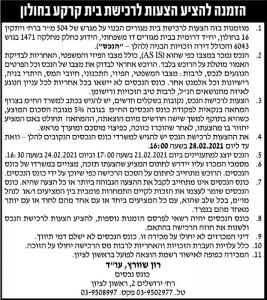 פרסום מודעת הזמנה להציע הצעות לרכישת בית קרקע בחולון בעיתון ידיעות אחרונות ובעיתון הארץ