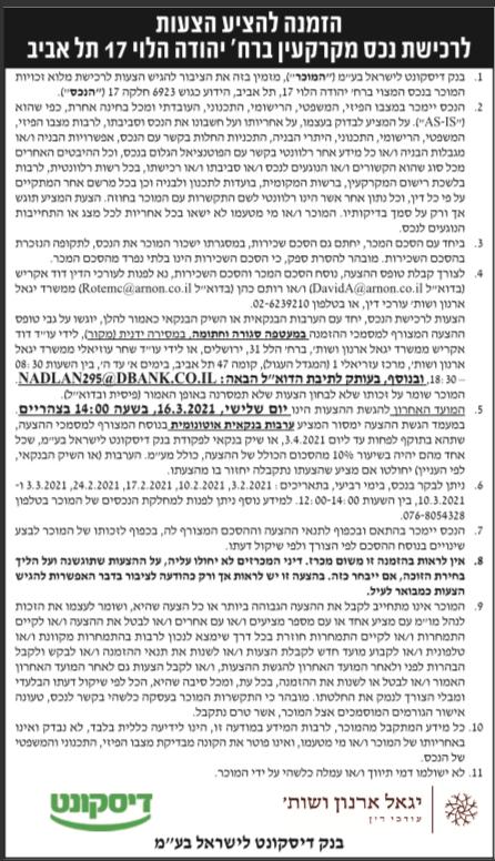 פרסום מודעת הזמנה להציע הצעות לנכס מקרקעין ברח׳ ביהודה הלוי 17 תל אביב בעיתון ידיעות אחרונות, בעיתון הארץ ובעיתון מעריב