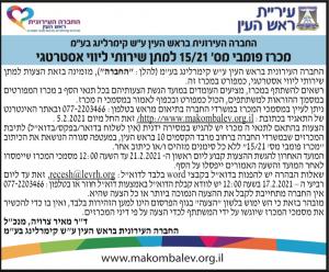 פרסום מודעת מכרז למתן שירותי ליווי אסטרטגי לחברה העירונית בראש העין בעיתון ישראל היום ובעיתון כלכליסט