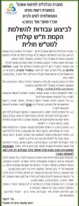 פרסום מודעת מכרז לביצוע עבודות להשלמת הקמת ת״ש קולחין למט״ש חולית בתחום המועצה האזורית אשכול בעיתון מעריב, בעיתון ישראל פוסט ובעיתון ידיעות אחרונות