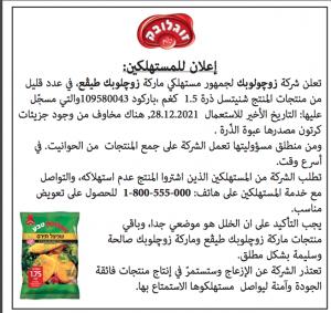 פרסום מודעת ריקול בערבית, חברת זוגולובק בעיתון אל סינארה, בעיתון כל אל עראב ובעיתון אל קודס