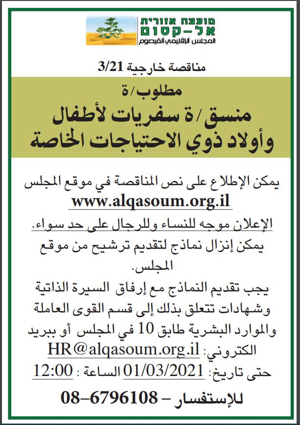 פרסום מודעת דרושים בערבית במועצה אזורית אל-קסום בעיתון אל סינארה, בעיתון כל אל עראב ובעיתון פנורמה